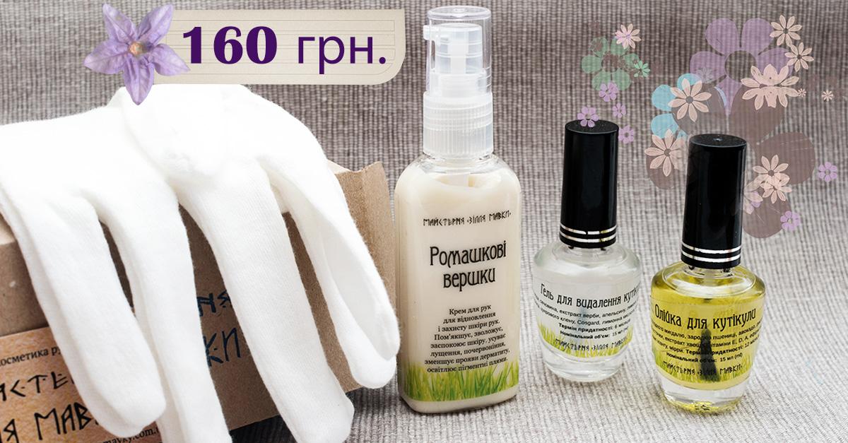 Набір для рук та нігтів  ddf11c3df88ee